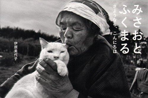 Miyoko Ihara - Misao the Big Mama and Fukumaru the Cat