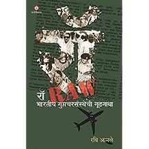 Raw: भारतीय गुप्तचरसंस्थेची गूढ़गाथा  (Marathi Edition)