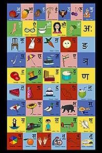 Oshi 'Hindi Varnamala Chart Poster, 30.48x45.72cm (MQP1025)