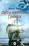Дети капитана Гранта (Russian Edition)
