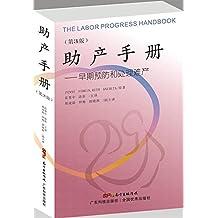 助产手册:早期预防和处理难产(第3版)