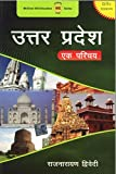 Uttar Pradesh Ek Parichay