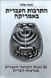 ha-Tarbut ha-Ivrit ba-Amerikah: 80 shenot ha-tenuah ha-Ivrit be-Artsot-ha-Berit : 676-755 (1916-1995)