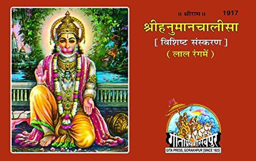 Srihanuman Calisa Code 1917 Hindi (Hindi Edition) por Goswami Tulsidas (Gita Press Gorakhpur)