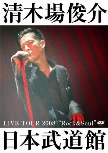 "LIVE TOUR 2008 ""Rock&Soul"" 日本武道館 [DVD]"
