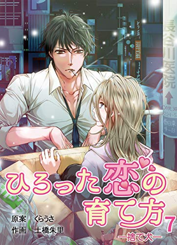 HIROTTAKOINOSODATEKATA SUTEINU 7 (KAWAISUGI TL Manga) (Japanese ...