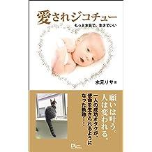 Aisare Jikochu: Motto Honne de Ikite ii (Japanese Edition)