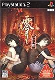 Fatal Frame 2: Crimson Butterfly[Japanische Importspiele]