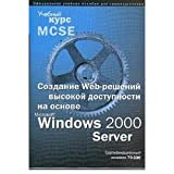 Designing Highly Available Web Solutions Microsoft Windows 2000 Server Technologies / Sozdanie Web-resheniy vysokoy dostupnosti na osnove Microsoft Windows 2000 Server (+CD) (In Russian)