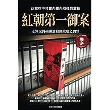 Jiang Zemin's Real Identity Shocks CCP and China: Volume 23 (China's Political Upheaval in Full Play)