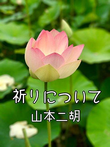 inorinituite (Japanese Edition)