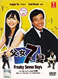 Papa Musume Nanokakan Freaky kostenlos online stream