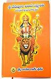 Devi Pooja Chandi Saptashati Sharan Navaratri Pooja kalpam