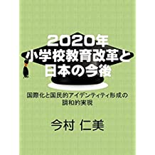 Reform of elementary school education and the future of Japan: Harmonious realization of internationalization and national identity formation (Japanese Edition)