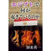 Egiputo de Naniga Okite Irunoka (Japanese Edition)