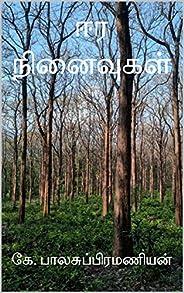 ஈர  நினைவுகள்: Era ninaivugal (Tamil Edition)