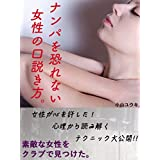 nanpawoosorenaizyoseinokudokikata (Japanese Edition)