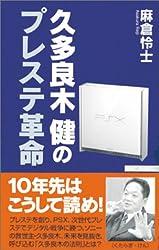 久多良木健のプレステ革命 (ワック文庫)