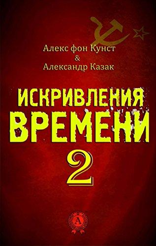 Искривления Времени 2 (Russian Edition)
