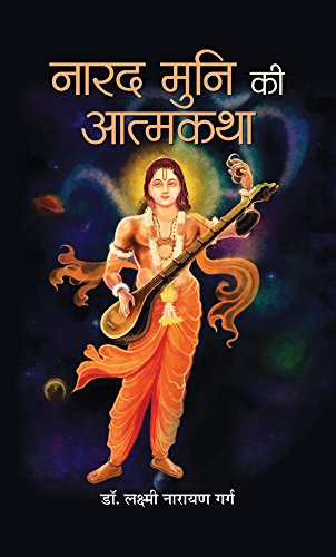 NARAD MUNI KI AATMKATHA (Hindi Edition) por DR. LAXMI NARAYAN GARG