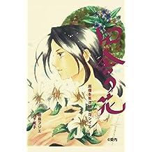 inakanohana: genbakuwoikinuitasiie (Japanese Edition)