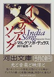 インディア・ソング (河出文庫)
