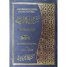 Amazon in: Mohammed Abdullah: Books