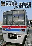 Railroad - Zenmen Tenbo Keisei Honsen Shibayama Tetsudo Shibayama Chiyoda Keiseiueno [Japan DVD] ERMA-40