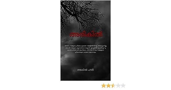 അരികിൽ: malayalam horror story book  (Malayalam Edition)