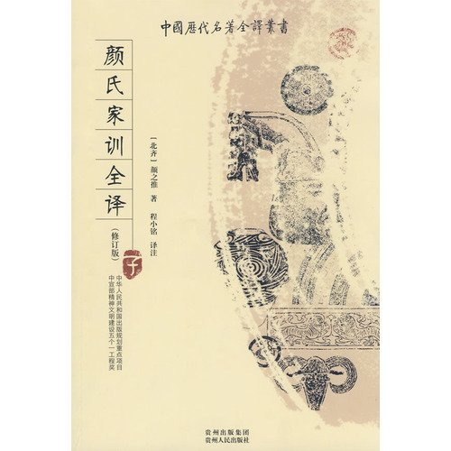 family-instructions-full-translation-revised-editionchinese-edition