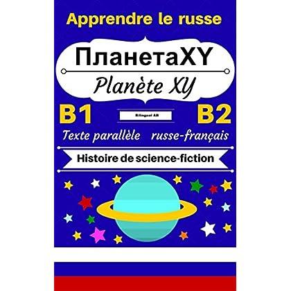 [Apprendre le russe — Histoire de science-fiction] Планета XY — Planète XY: Texte parallèle (russe — français) B1/B2 (Histoires Bilingues Russe- Français t. 3)