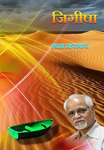 JIGEESHA: CONTEMPORARY POETRY (Marathi Edition) -