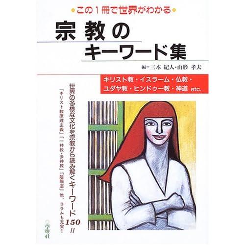 Shūkyō no kī wādoshū : kono issatsu de sekai ga wakaru Kirisutokyō isurāmu bukkyō yudayakyō hindūkyō shintō etosetora