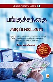 அள்ள அள்ளப் பணம் 1 -பங்குச்சந்தை: அடிப்படைகள் / Alla Alla Panam 1 - Panguchanthai: Adippadaigal (Tamil Edition