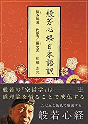 hannya shingyo Japanese translation picking explanation Colored paper 50 (22nd CENTURY ART) (Japanese Edition)