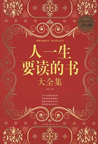 时光文库·羊脂球:莫泊桑中短篇小说选