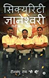 Security Gyaneshwari: Physical Security