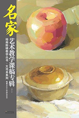 钱君单体水粉静物教学 (English Edition)