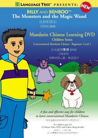 Preisvergleich Produktbild Billy and Benboo: The Monsters and the Magic Wand,  Learn Mandarin Chinese Beginner Level 2