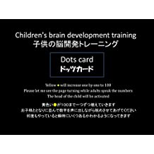Children brain development training FLASHCARD (Japanese Edition)