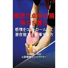瞑想で卓球の精神力を養う: 感情をコントロールして潜在能力を発揮する方法 (Japanese Edition)