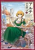 Arte 1-6 Set [Japanese]
