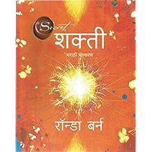 THE POWER  (Marathi)