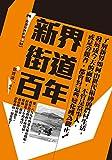 新界街道百年 (English Edition)