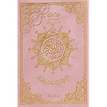 Saint Coran 12 X 17 avec tajweed et  couverture velours - (Arabe)