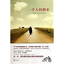 The Unlikely Pilgrimage of Harold Fry (Chinese Edition) by Rachel Joyce (2013-08-01)