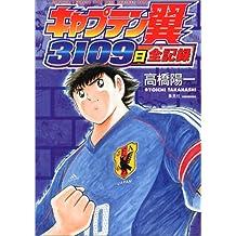 All 3109 Record Date Captain Tsubasa (favorite book Comics) (2003) ISBN  4c55e832fa3fe
