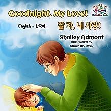 Goodnight, My Love! (English Korean Bilingual Collection) (English Edition)