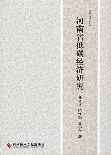 河南省低碳经济研究/书香中国学术文库