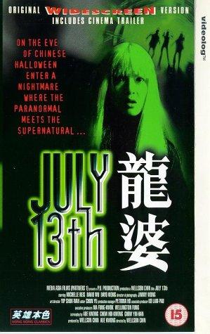 july-13th-vhs-1996